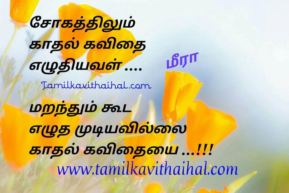 Best kanner kanner kavithai in tamil sogam kadhal write letter feel girl meera poem hd wallpaper download