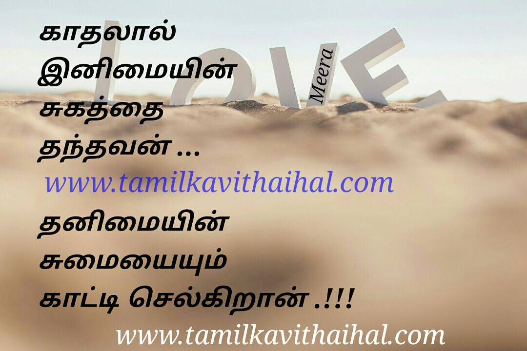 Best kanner kavithai in tamil kathal tholvi meera quotes about thanimai inimai sumai pirivu vali ranam dp status wallpapper
