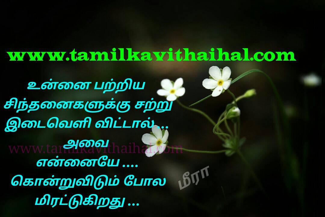 Best kanner kavithai in tamil sogamana kadhal tholvi quotes sinthanai maranam ninaivukal vali meera poem facebook status download