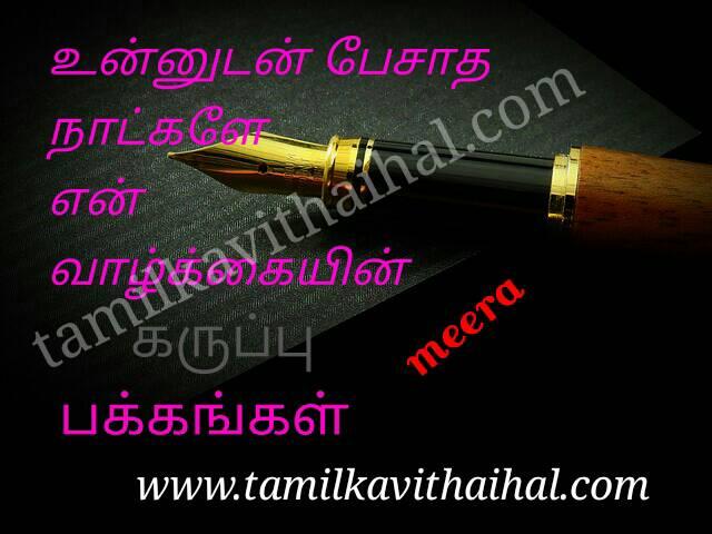 Best kanner kavithai in tamil unnudan pesatha karuppu pakkam dark page in my life meera love poem wallpapper