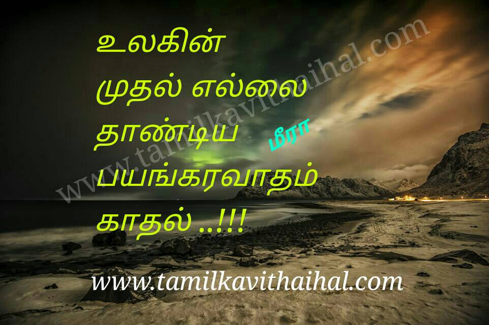 Best Life And Love Quotes In Tamil Meera Kavithai Dp Status