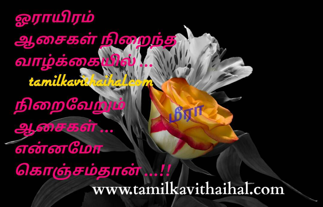Best life motivation quotes in tamil aayiram aasaikal valkkai konjam positive feel thathuvam meera