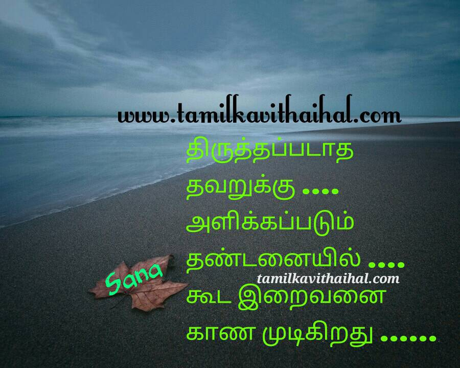 Best Life Quotes Thirutham Thavaru Thandanai Iraivan God Mudiyum