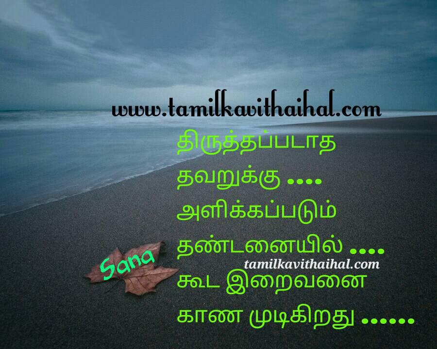 Best life quotes thirutham thavaru thandanai iraivan god mudiyum life feel vali sana thathuvam in tamil dp pictures