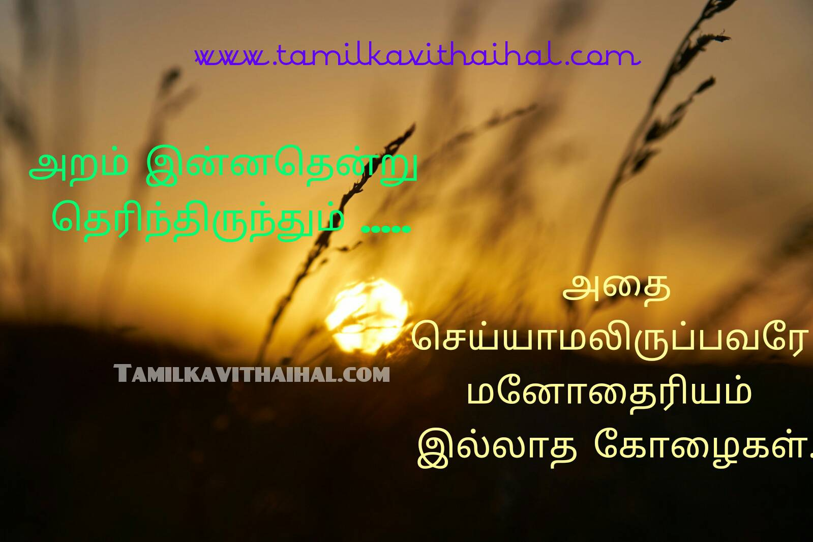 Best life reality and realtionship fact people quotes about truth trust hurts thathuvam in tamil facebook hd image