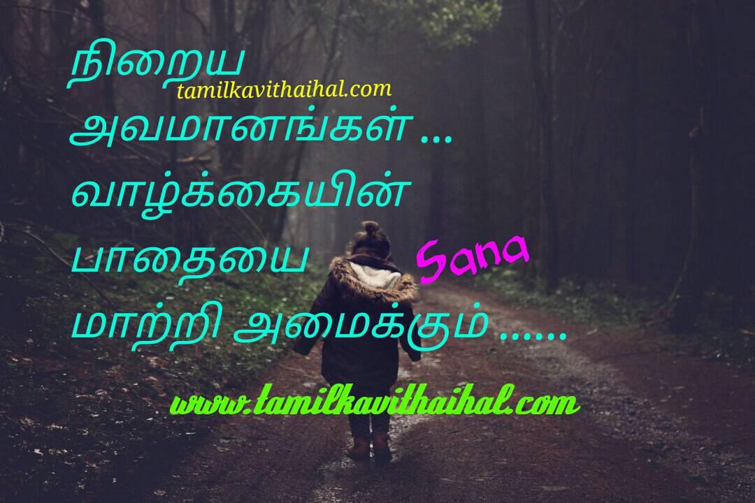 Best Life Thathuvam In Tamil Niraiya Avamanam Valkkai Pathai Maatri