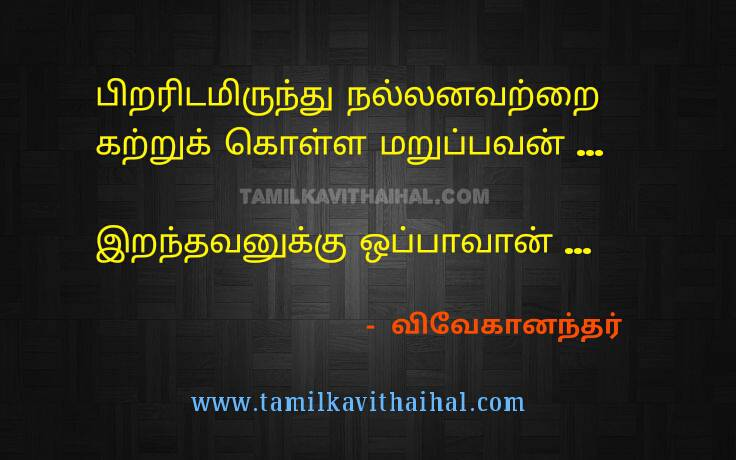 Best lines about life by vivekanandhar in tamil valkai thathuvam