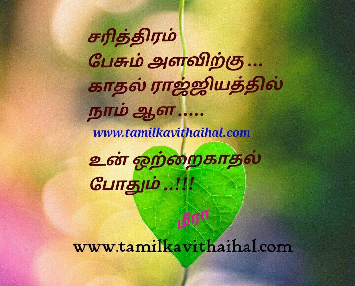 Best Love Kavithai In Tamil Pdf Free Download Meera Whatsapp Kadhal