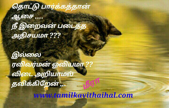 Best love kavithaigal for facebook whatsapp dp status tamil language ravivarman oviyam alagu pen lover meera