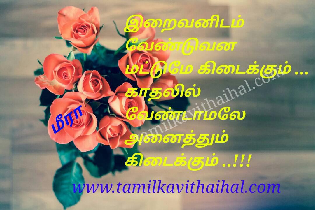 Best love meera quotes god kadhal prayer tamil thathuvam whatsapp hd collection