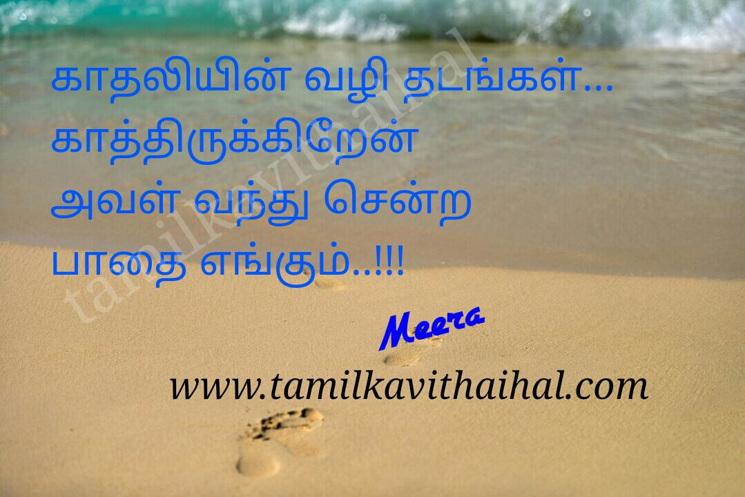 Best love poem for boy kadhal feel vali thadankal pathai enkum meera poem image download