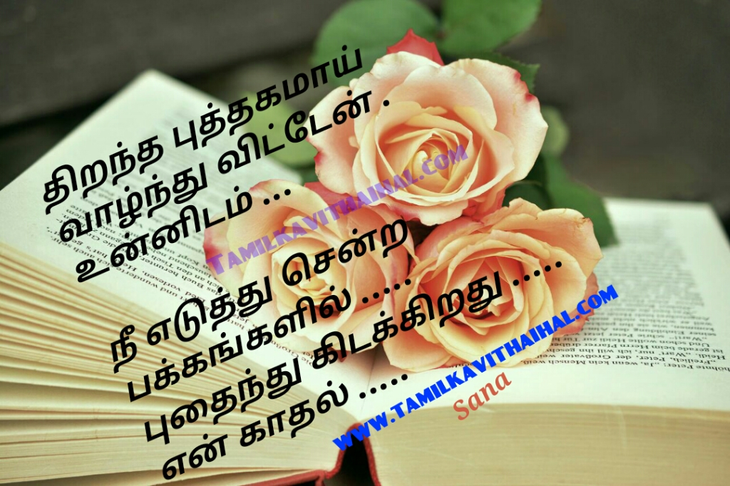 Best love proposal kavithai for tamil open book valnthu vitten unnidam kadhal sana poem whatsapp image download