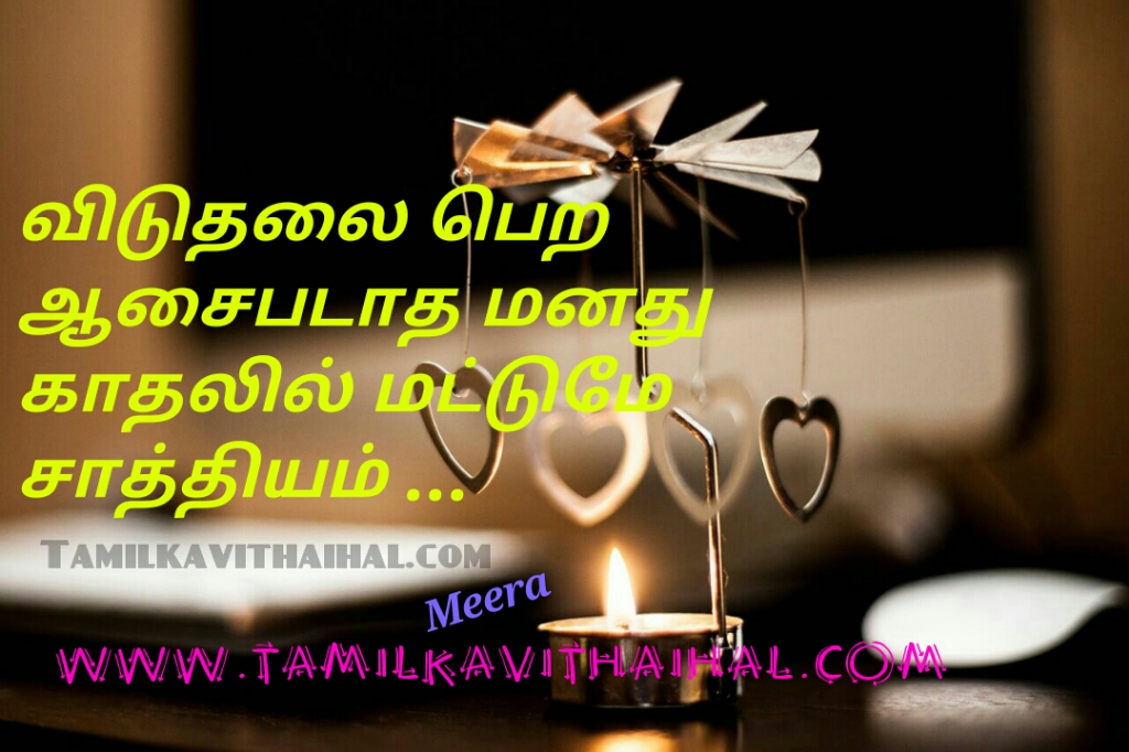 Best love quotes kadhal thathuvam for life viduthalai meera poem pictures download