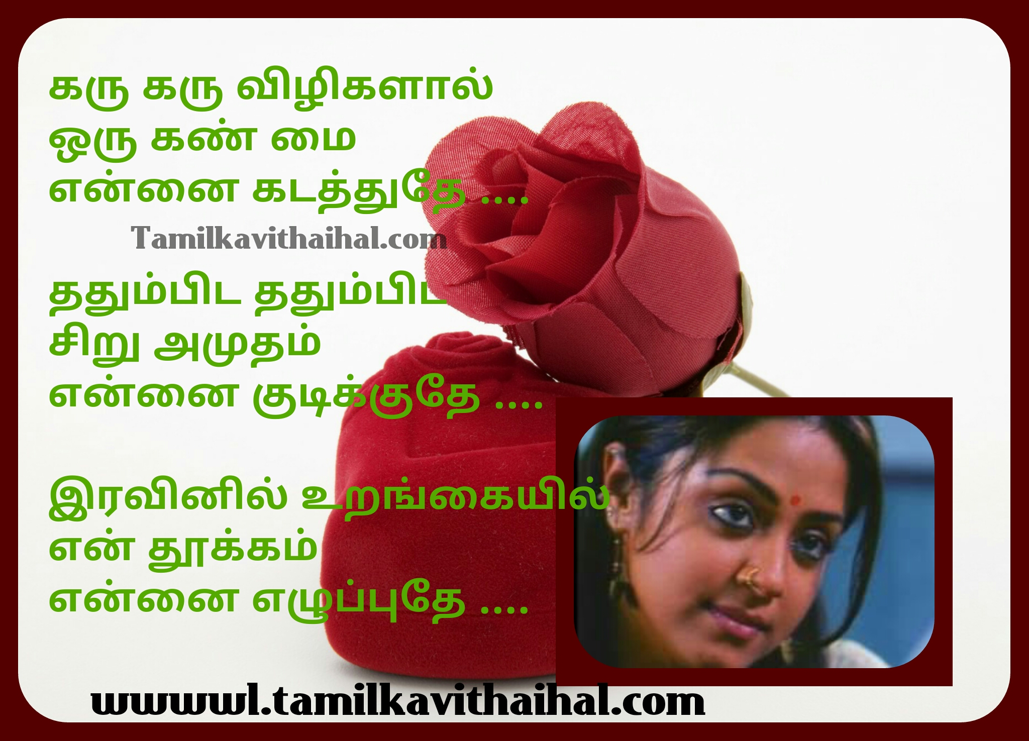 Best love song tamil lyrics dp status quotes download