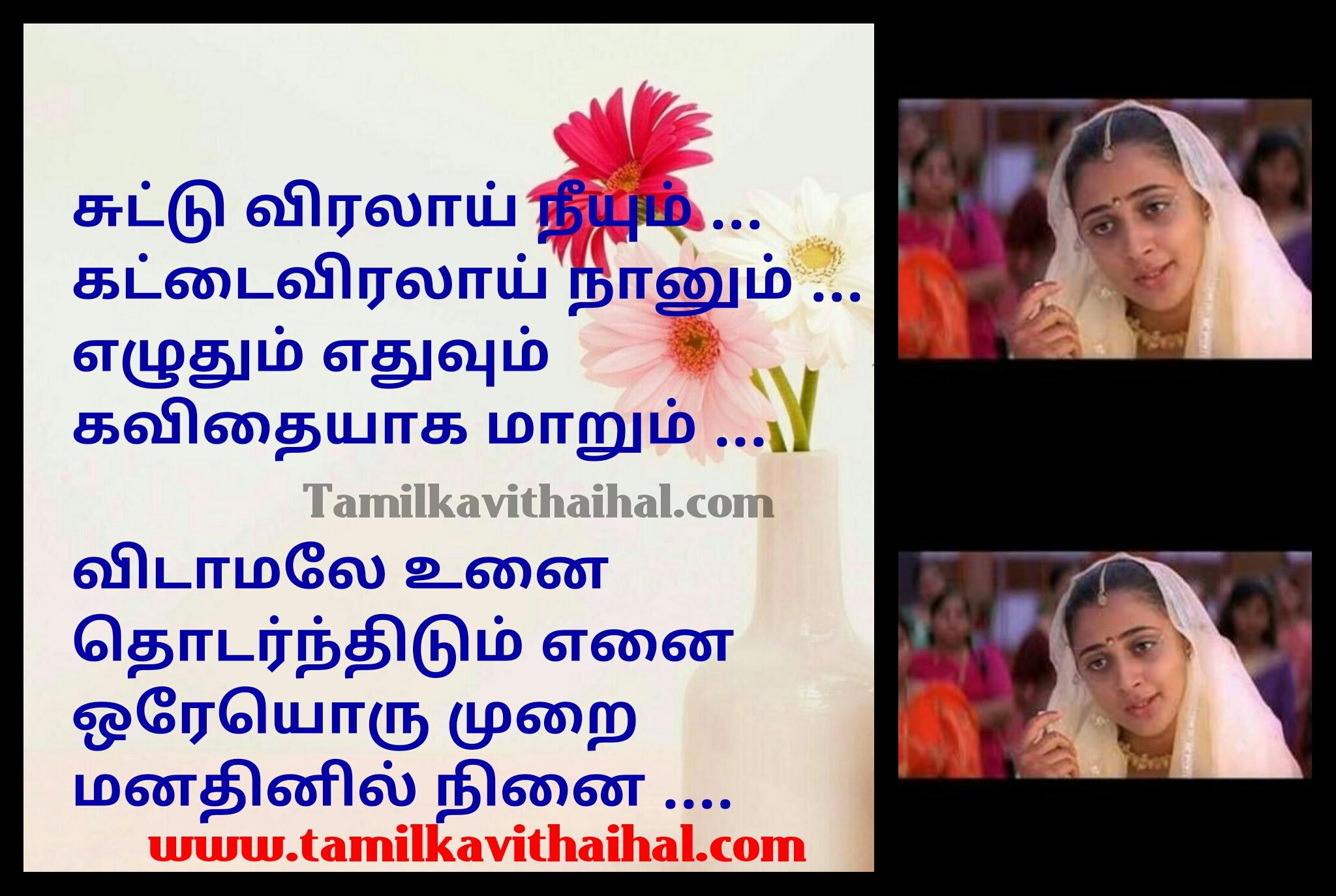 Best love song tamil quotes lyrics five star kadhal padal varigal