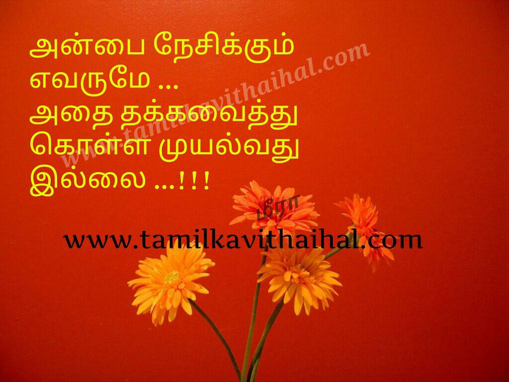 Best love tamil quotes feel about nesam pure true affection thathuvam kavithaigal meera facebook dp pictures