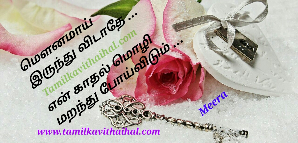 Best love words in tamil mounam kadhal mozhli maranthu poividum meera kavithai whatsapp status