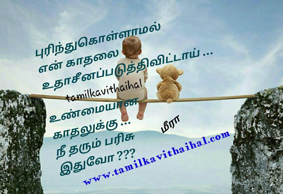 Best lover mis understand kavithai in tamil unmai parisu purithal kanner vali ranam meera whatsapp dp status download