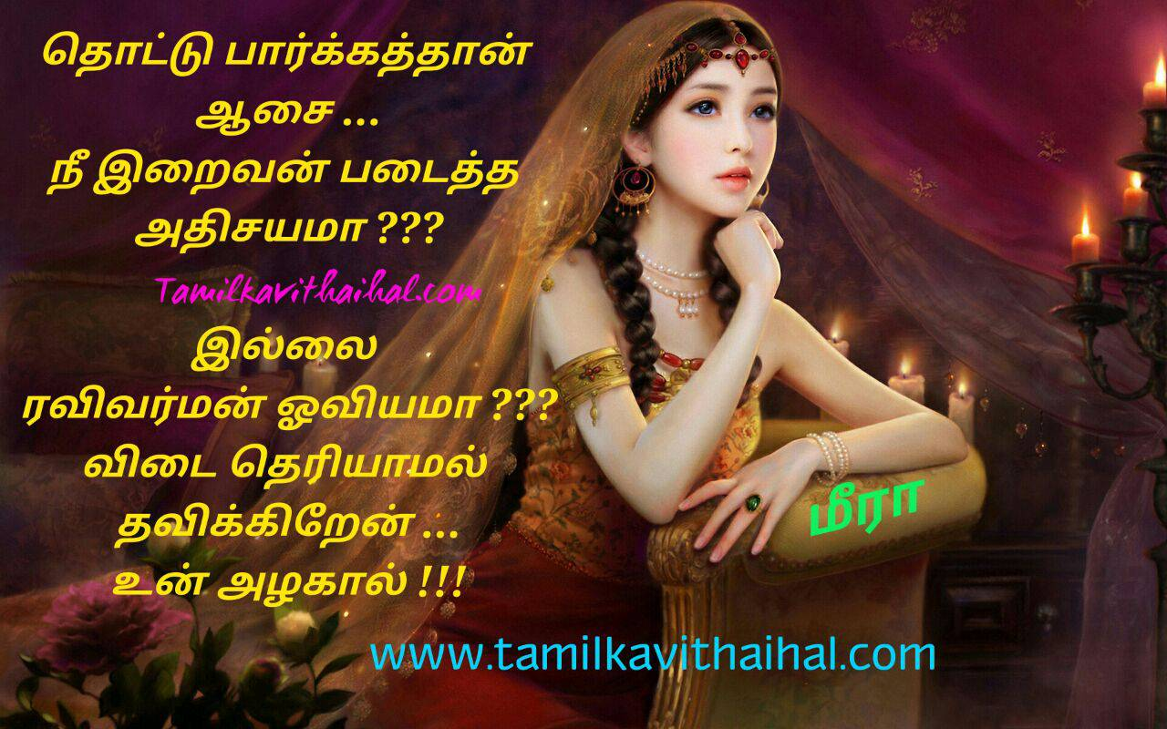 Best lovers beauty kadhal kavithaigal for facebook wahtsapp profile status meera ravivarman poem