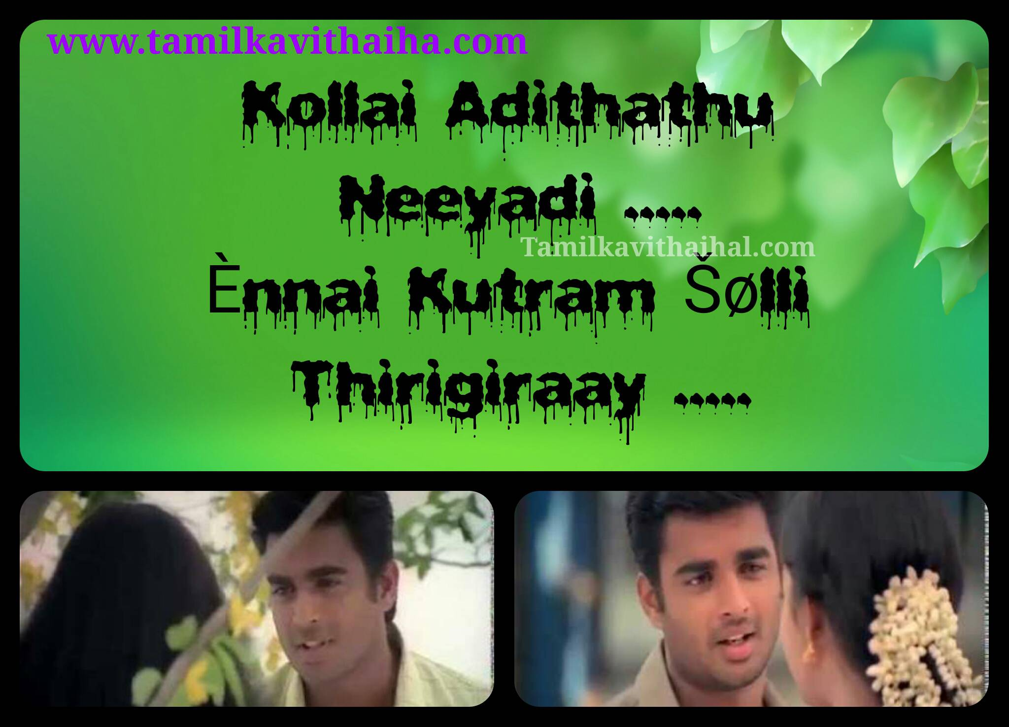 Best madhavan meera jasmine love song quotes minsaaram en meethu in english whatsapp tamil status wallpapper