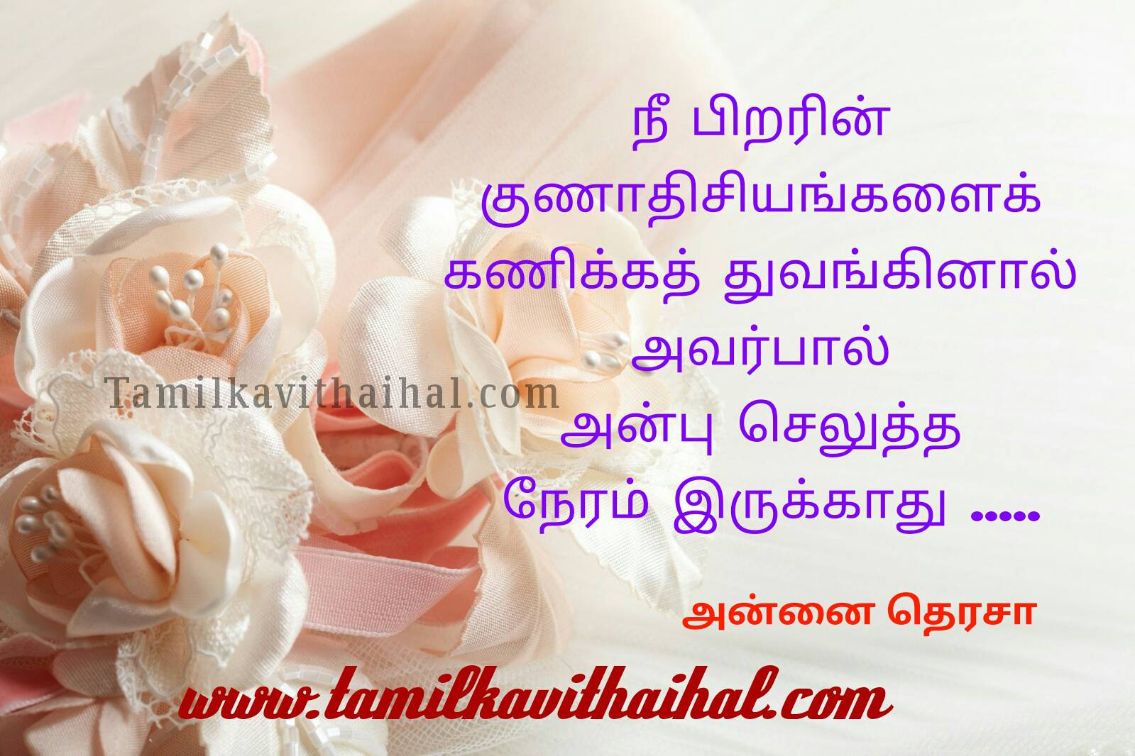 Best motivation quotes mother therasa golden words in tamil kavithai hd image