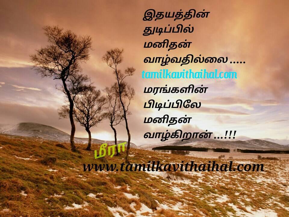 Best nature kavithai in tamil marankal idhayam thudippu manithan iyarkkai valkkai meera poem wallpaper
