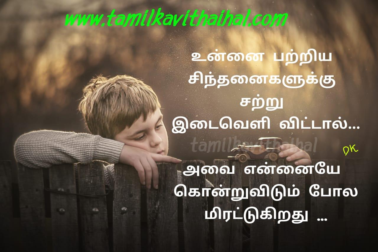 Best ninaivu kadhal kavithaigal painfeel love poem in tamil dk images
