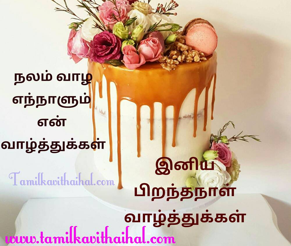 Best pirantha naal valthukkal in tamil kavithai image happy birthday quotes wishes friends lovers hd wallpaper download