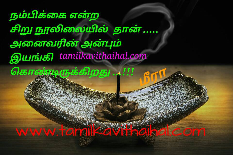 Best Positive Quotes Nambikkai Self Confidence Anbu Iyakkam Meera