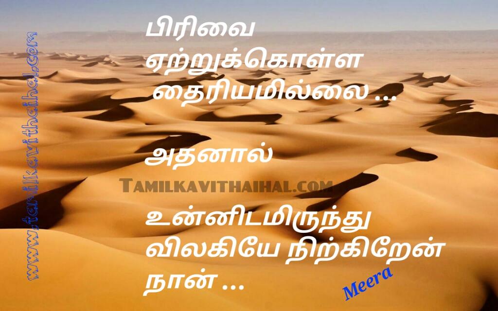 Best qoutes for pirivu lonely kayam vilaki nirkum kadhal kadhal kanner love meera poem whatsapp picture collections