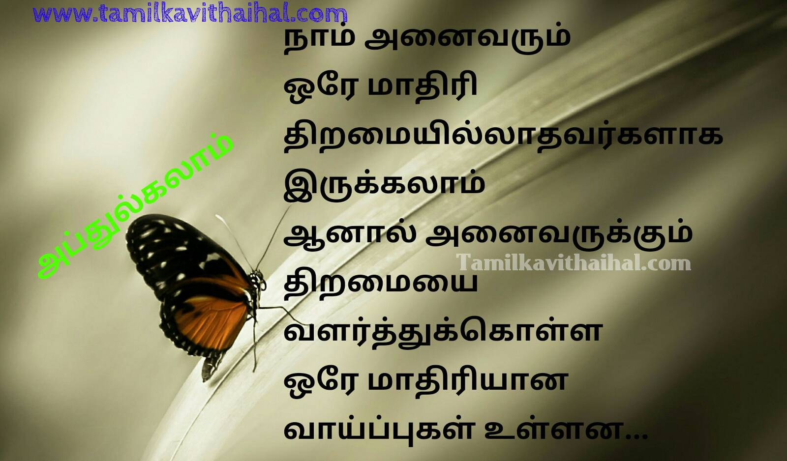 Best quotes for abj abdhul kalam insipirational thoughts and advice kavithai in tamil