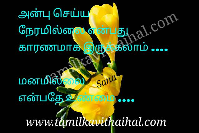Best quotes for anbu valkkai thathuvam life events affection sana image download