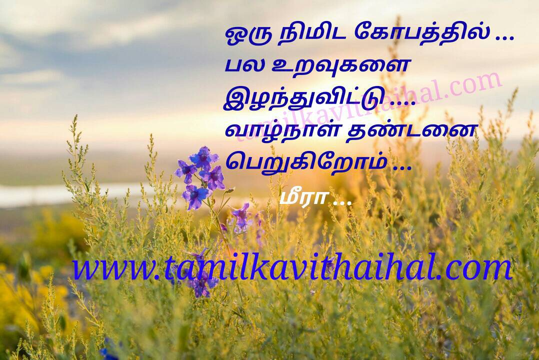 Best quotes for anger kopam thandanai valkkai thathuvam soham positive thoughts sinthanai meera poem hd wallpapper