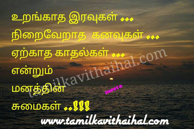 Best quotes for life love thathuvam sumai suham kadhal manam meera poem