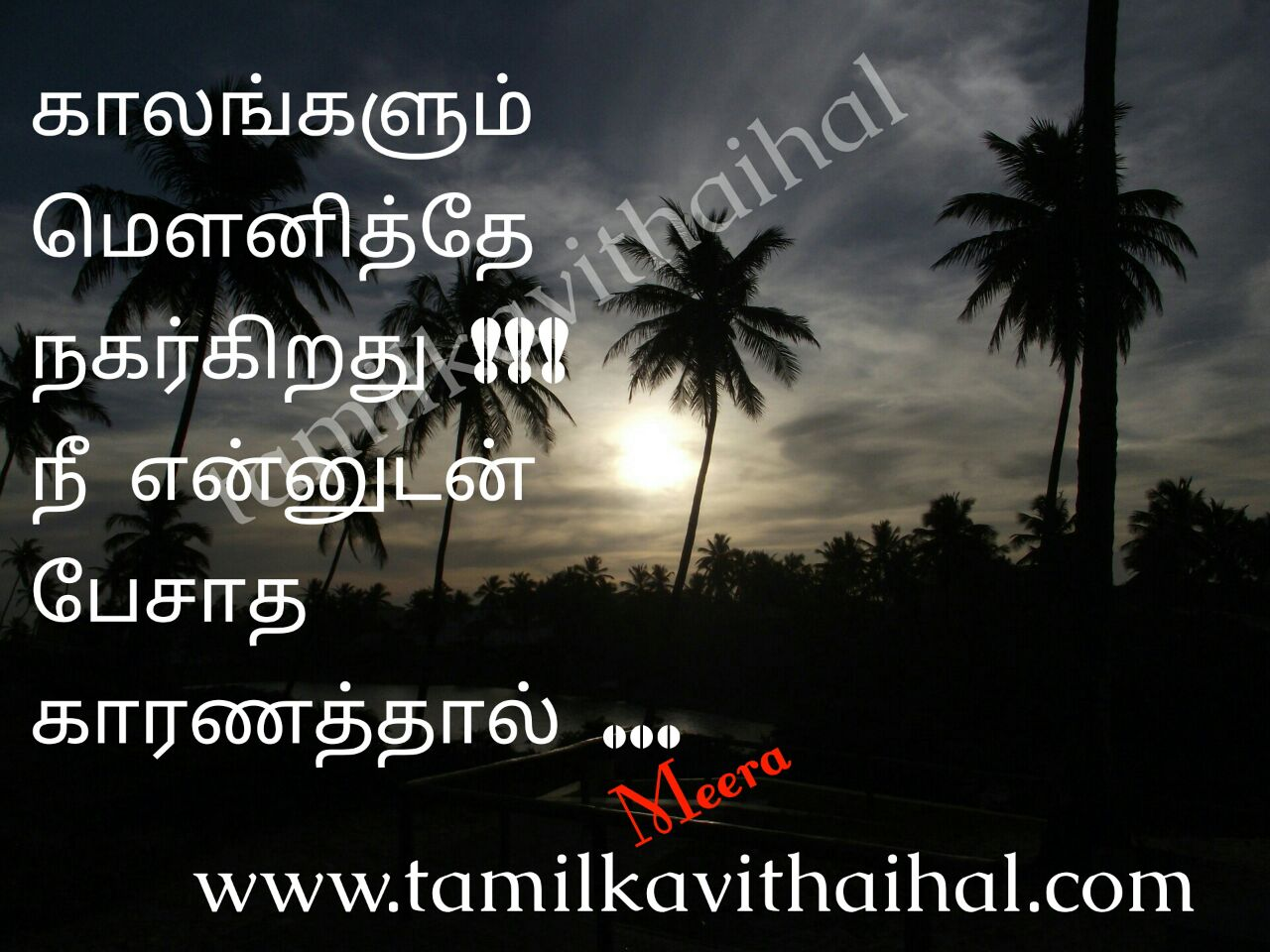 Best quotes for pirivu soham kavithai mounam kalam karanam love meera poem image dp status