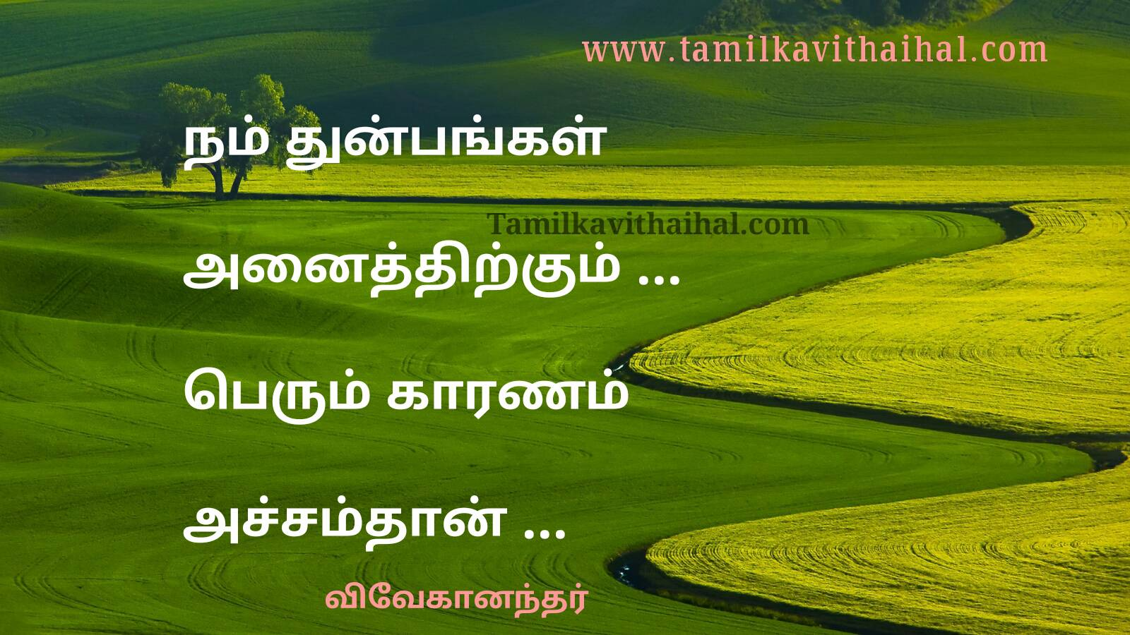 Best quotes for swami vivekanandhar in tamil about thunbam acham hd wallpaper download