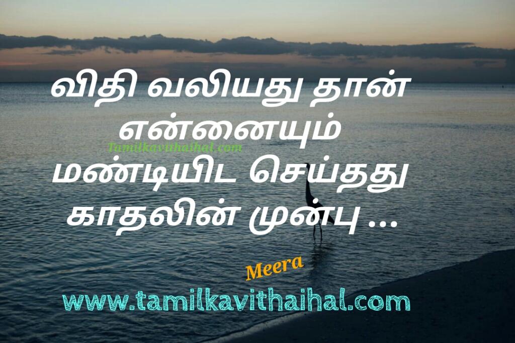 Best quotes for vithi life kadhal valkkai ennaiyum mandi kadhal munbu love meera poem dp pictures download