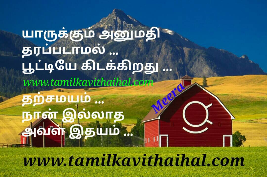 Best sad kavithai in tamil language yarukkum anumathi illai aval illatha en idhyam no place for anyone my heart empty meera poem download