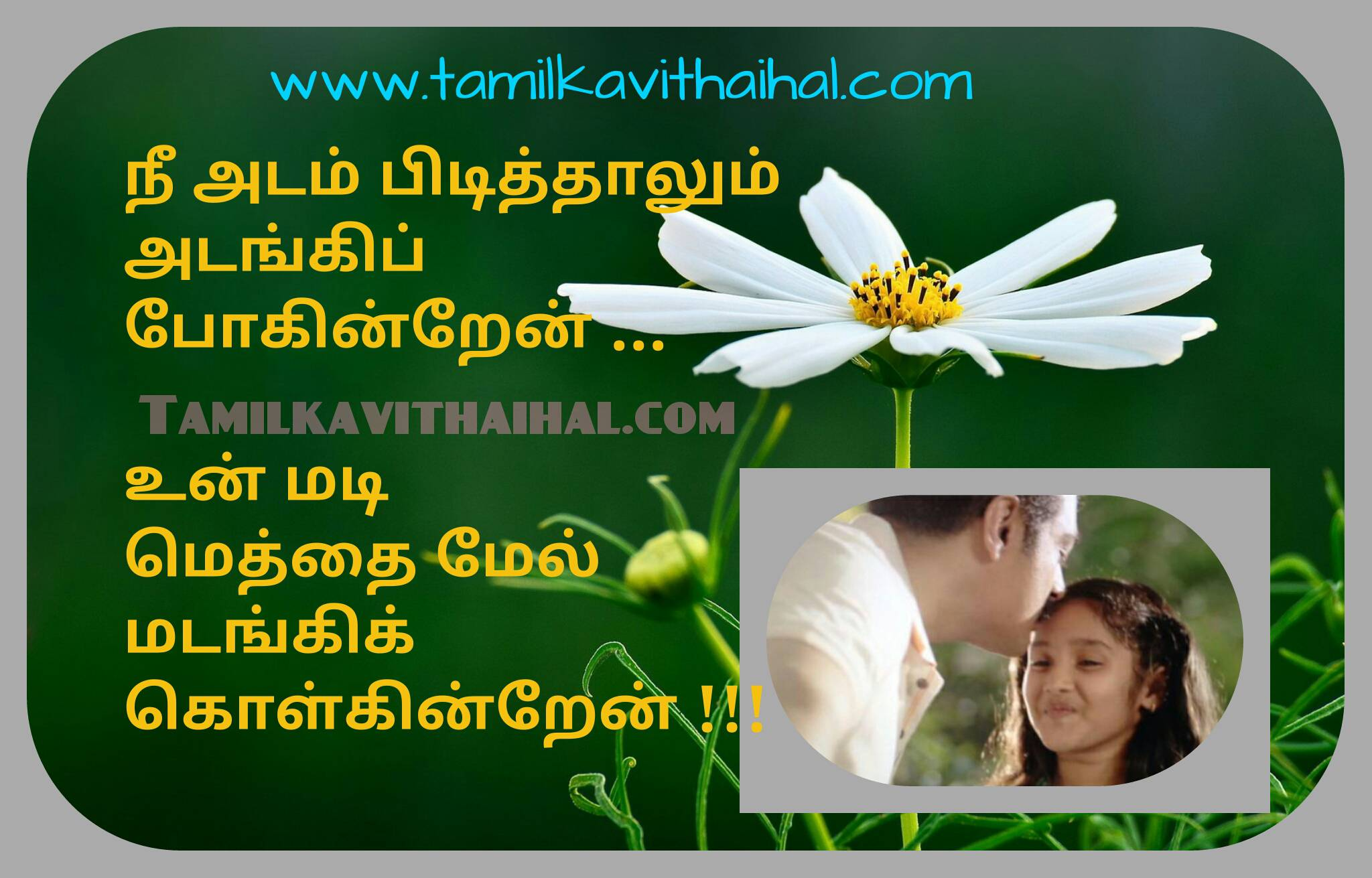 Best tamil affection songs appa magal feel poem in tamil ajith.