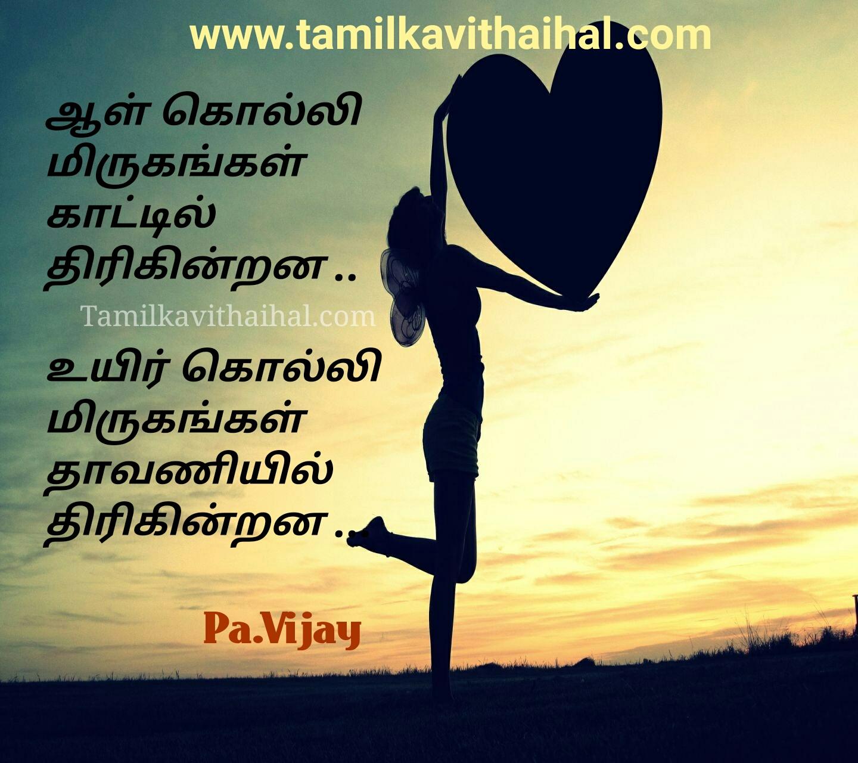 Best tamil kadhal kavithai image pa vijay quotes girls lovers thavani penkal
