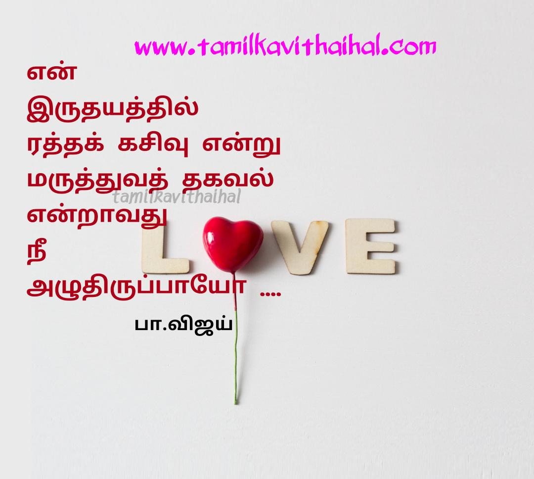 Best tamil kadhal kavithai pa vijay love feel proposal quotes