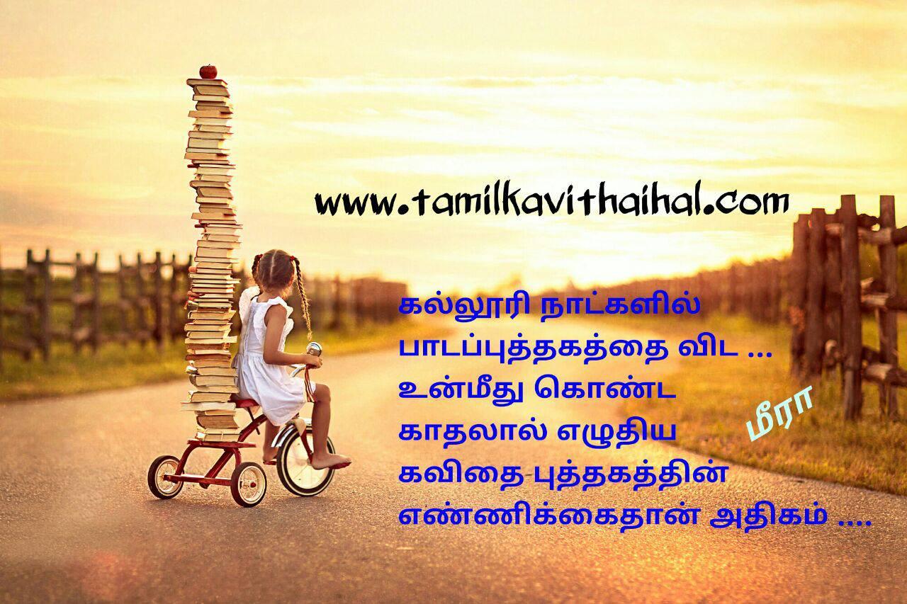 Best tamil kadhal kavithai padam puthkam kallori natkal meera poem whatspp status hd image