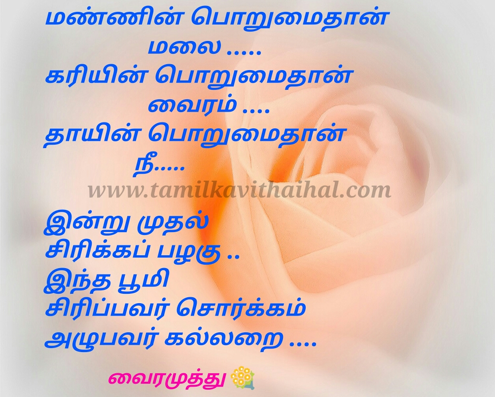Best tamil kavithai for vairamuthu kadhal love quotes