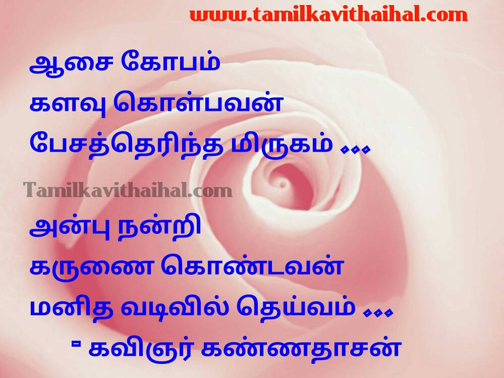 Best tamil kavithaigal for kannadasan kavithaigal about aasai kopam mirukam anbu nandri karunai manithan theivam god image