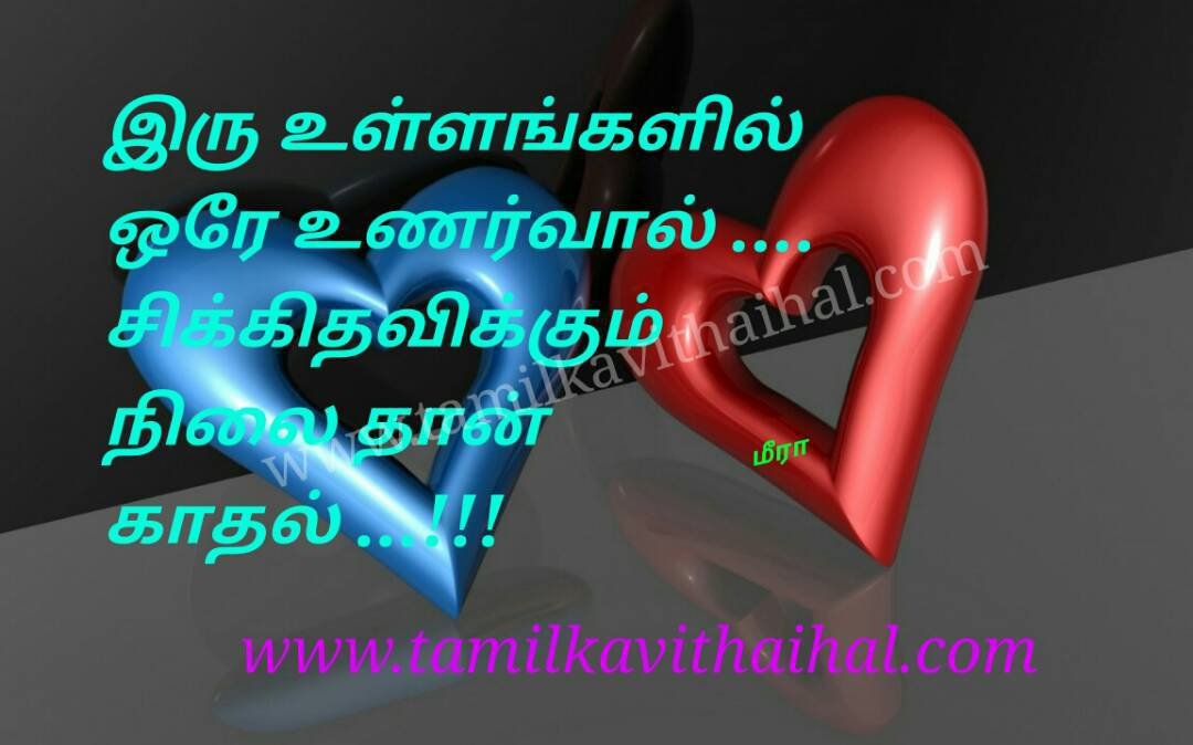 Best tamil love quotes kadhal valkkai thathuvam feel unarvu ullam meera poem whatsapp pic