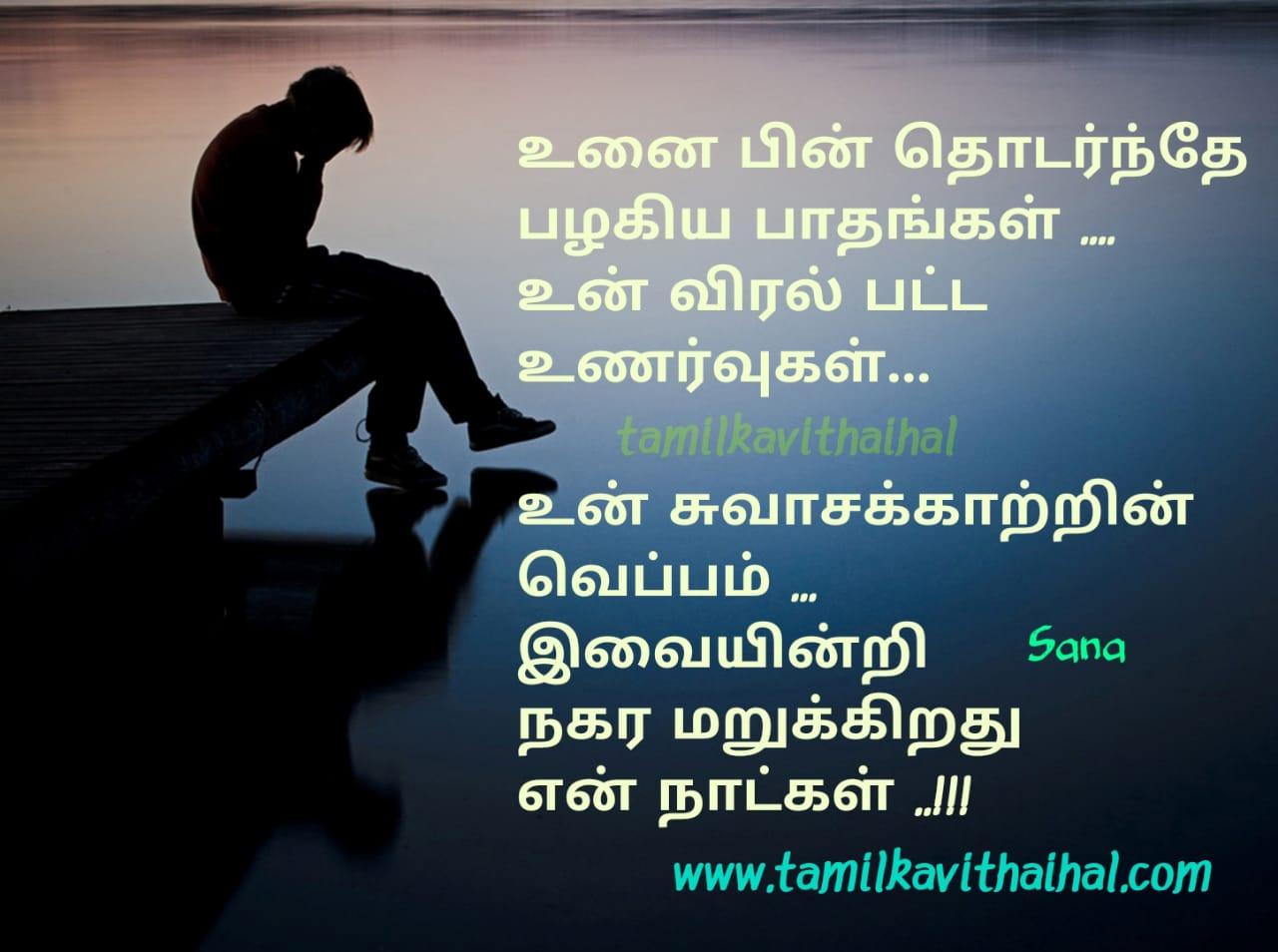 Best tamil lovefeel poem unarvukal swasam veppam naatkal images