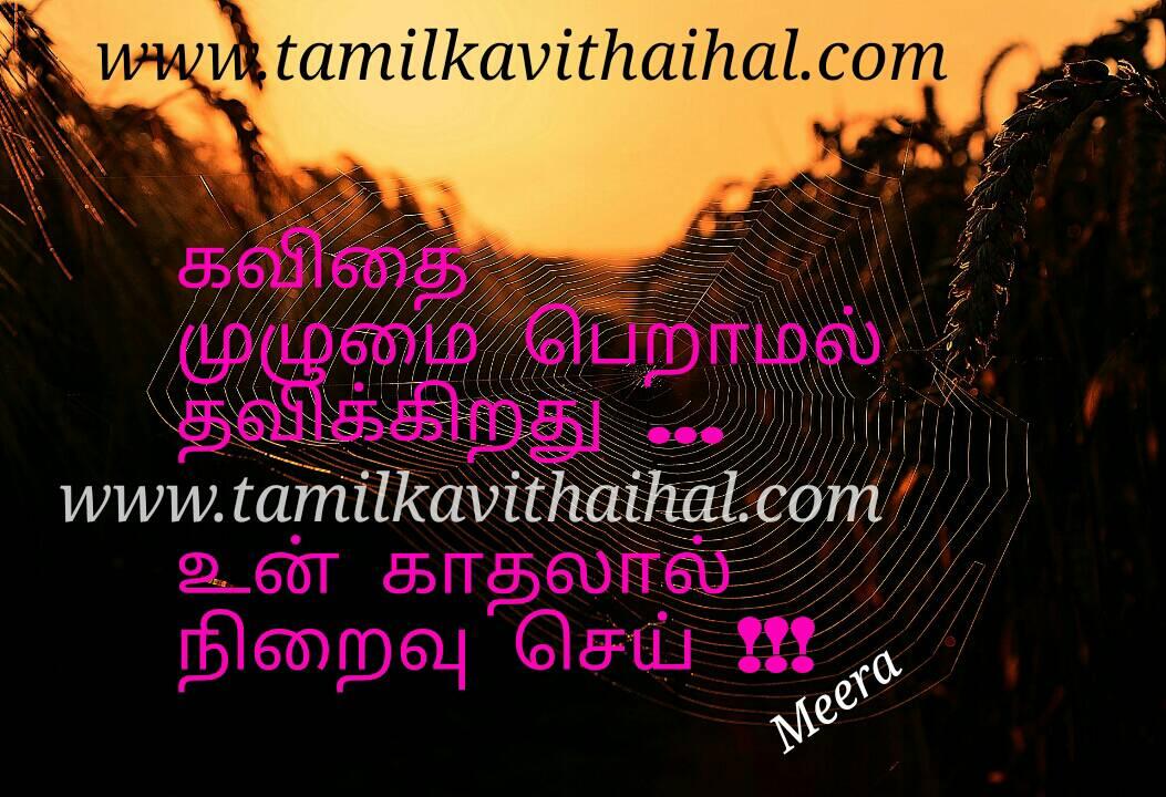 Best tamil meera poem en kavithai kadhal niraivu sei waiting love girl feel dp status pic