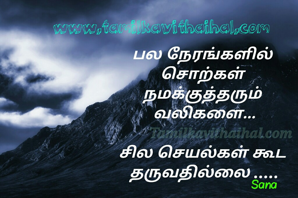 Best Tamil Quotes For Life Valkkai Thathuvam Sana Kavithai Facebook