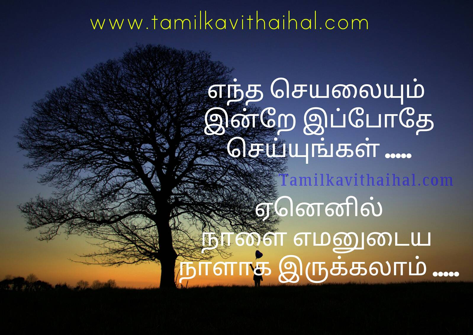 Best tamil quotes for motivation death family future happy facebook status hd wallpapper