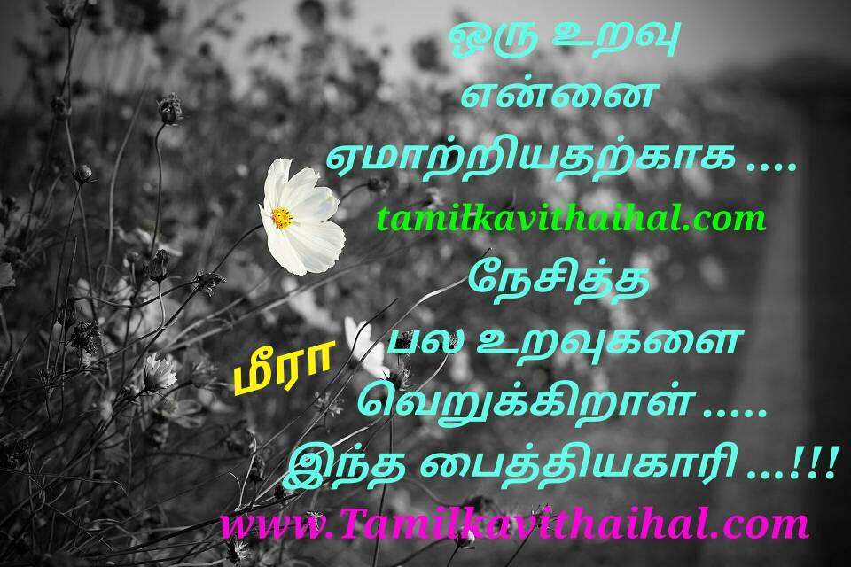 Best Tamil Quotes Life Relationship Uravukal Nesam Anbu Veruppu